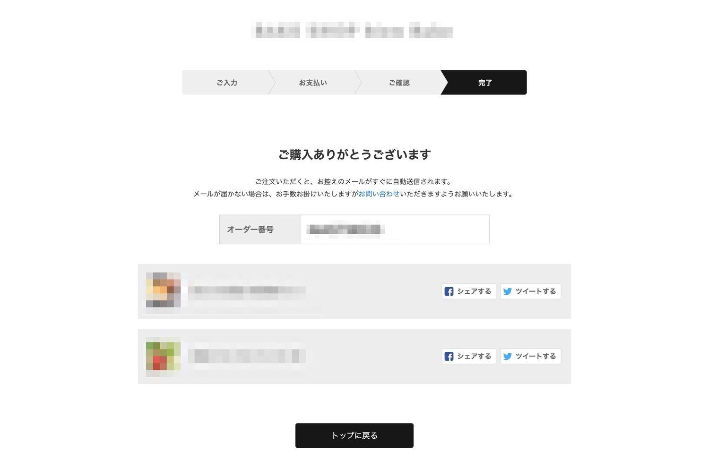 f:id:storesblog:20200909143358j:plain
