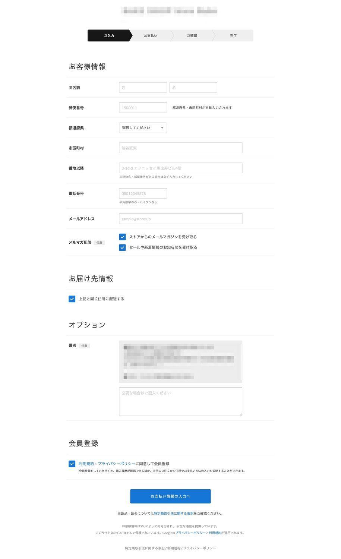 f:id:storesblog:20200909145302j:plain