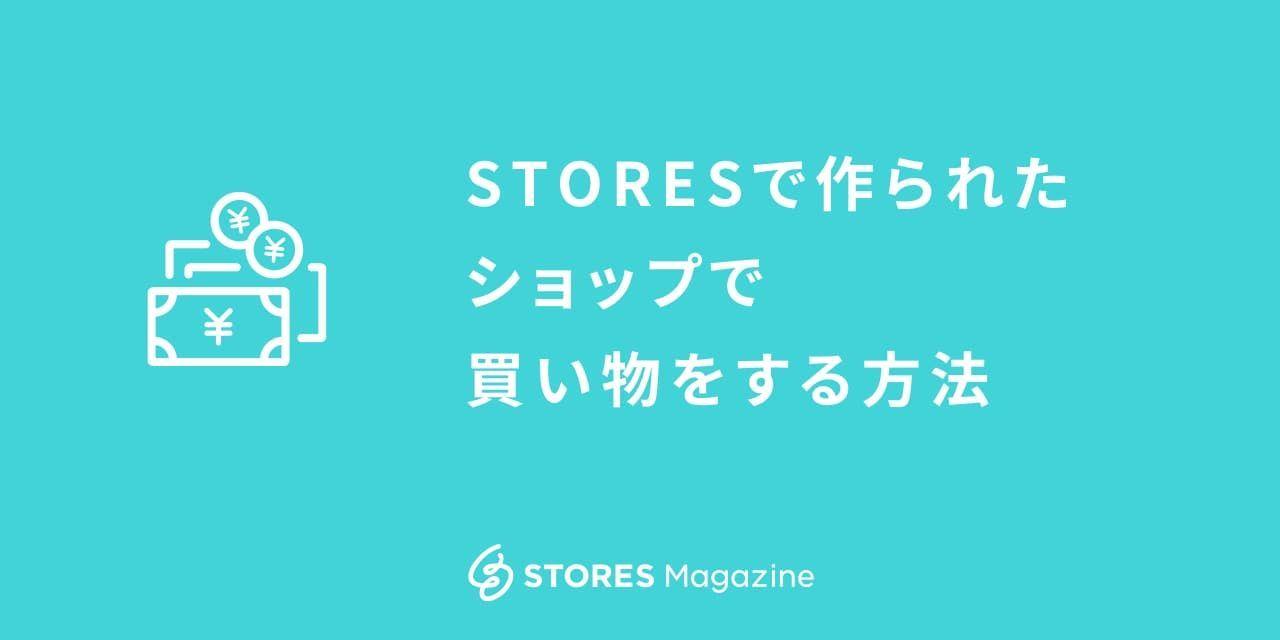 f:id:storesblog:20200909154307j:plain