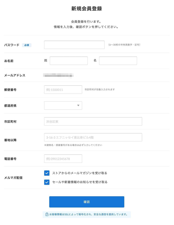 f:id:storesblog:20200909155422j:plain