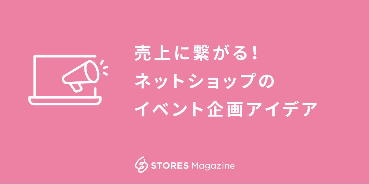 f:id:storesblog:20200911134456j:plain