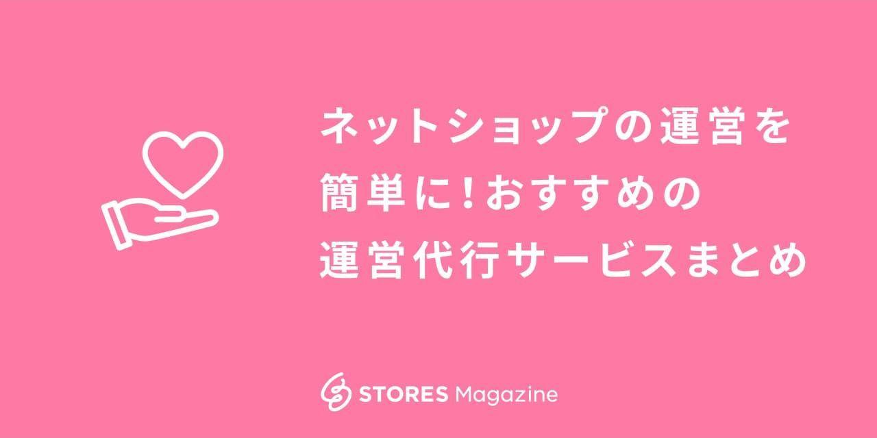 f:id:storesblog:20200911134633j:plain