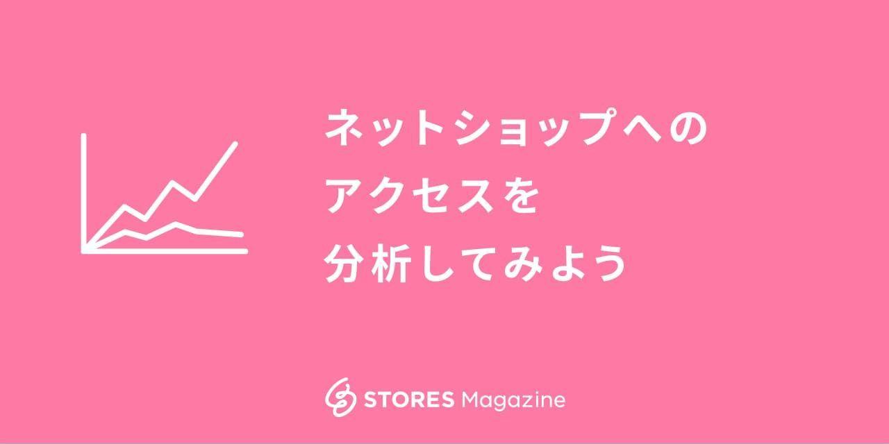 f:id:storesblog:20200911135516j:plain
