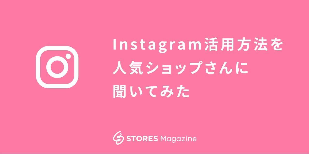 f:id:storesblog:20200911142309j:plain