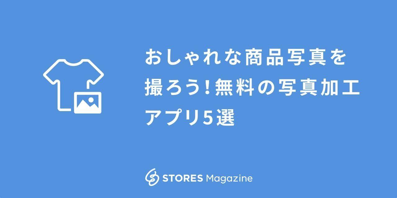 f:id:storesblog:20200911142854j:plain