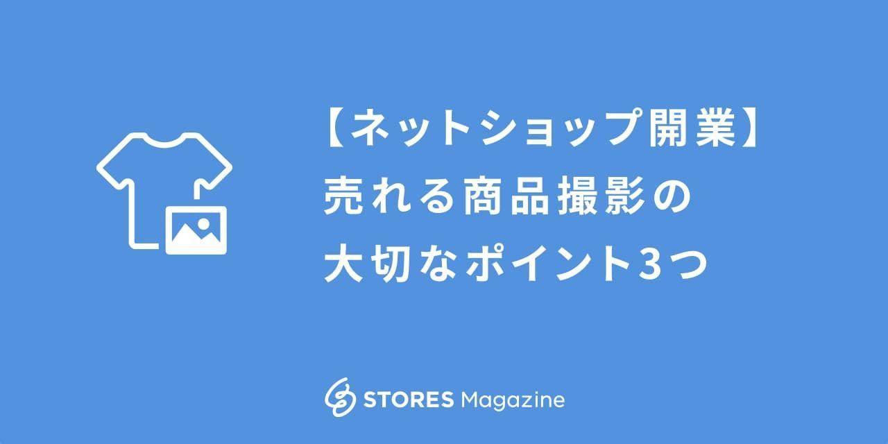 f:id:storesblog:20200911143114j:plain