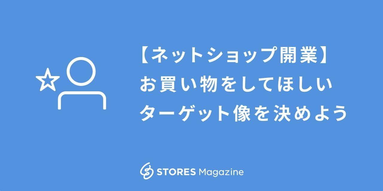 f:id:storesblog:20200911143337j:plain