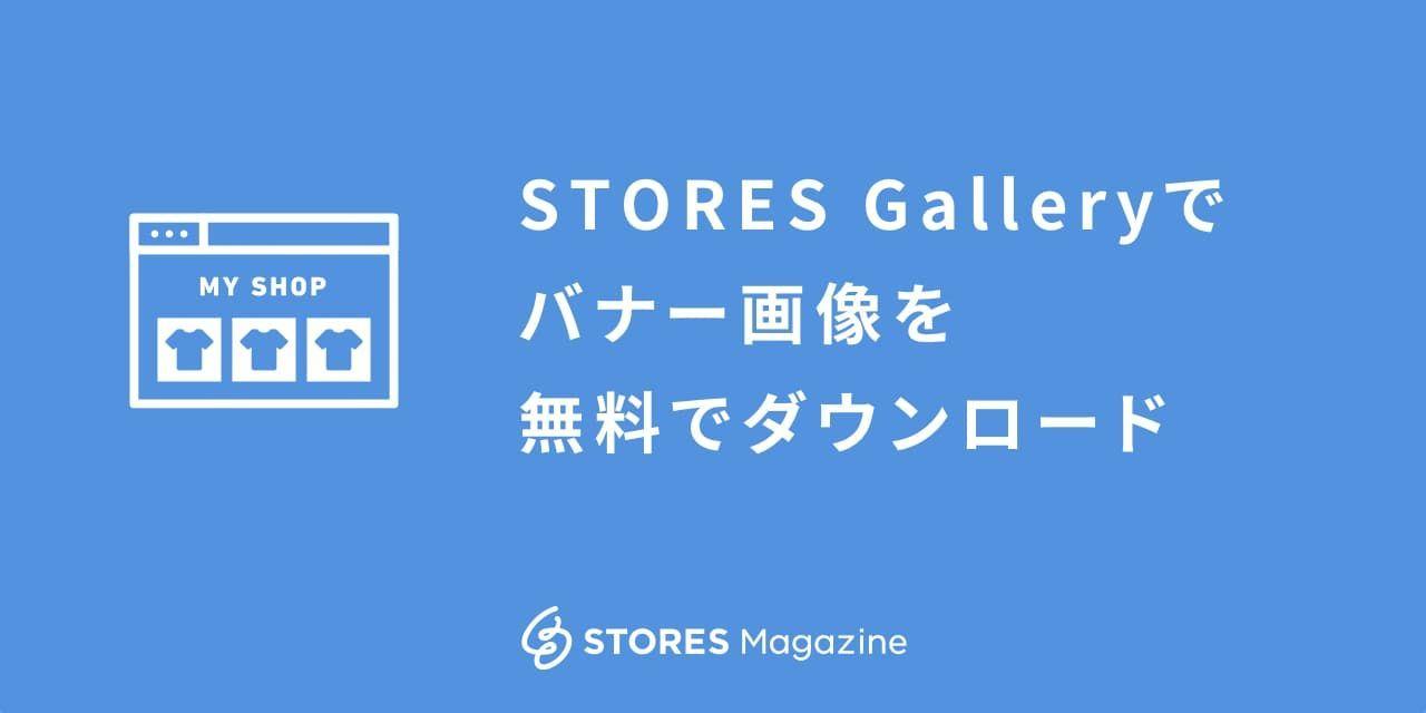 f:id:storesblog:20200911144045j:plain