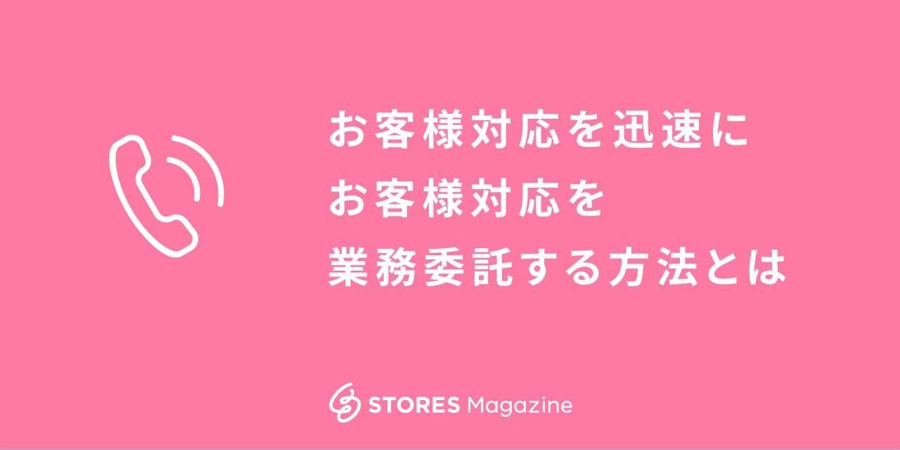 f:id:storesblog:20200911145334j:plain
