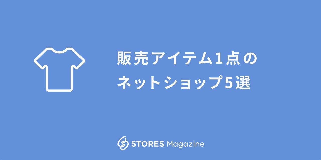 f:id:storesblog:20200911150929j:plain
