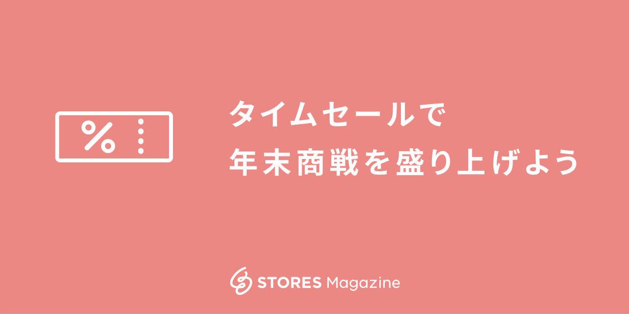 f:id:storesblog:20200911152111j:plain