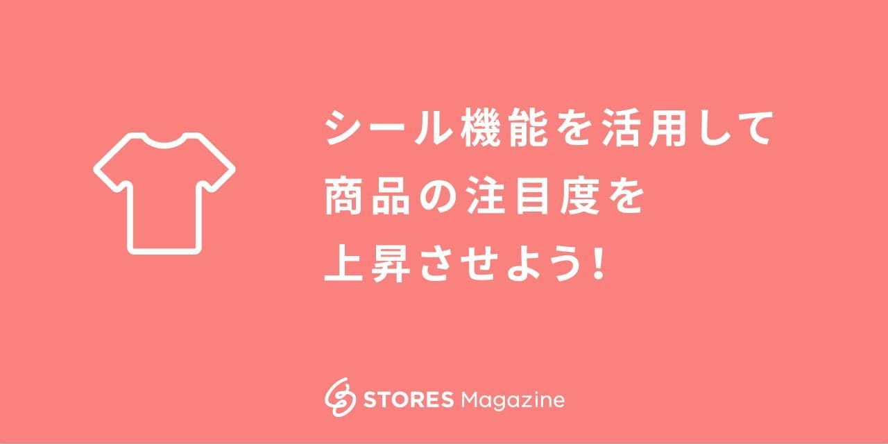 f:id:storesblog:20200911162100j:plain