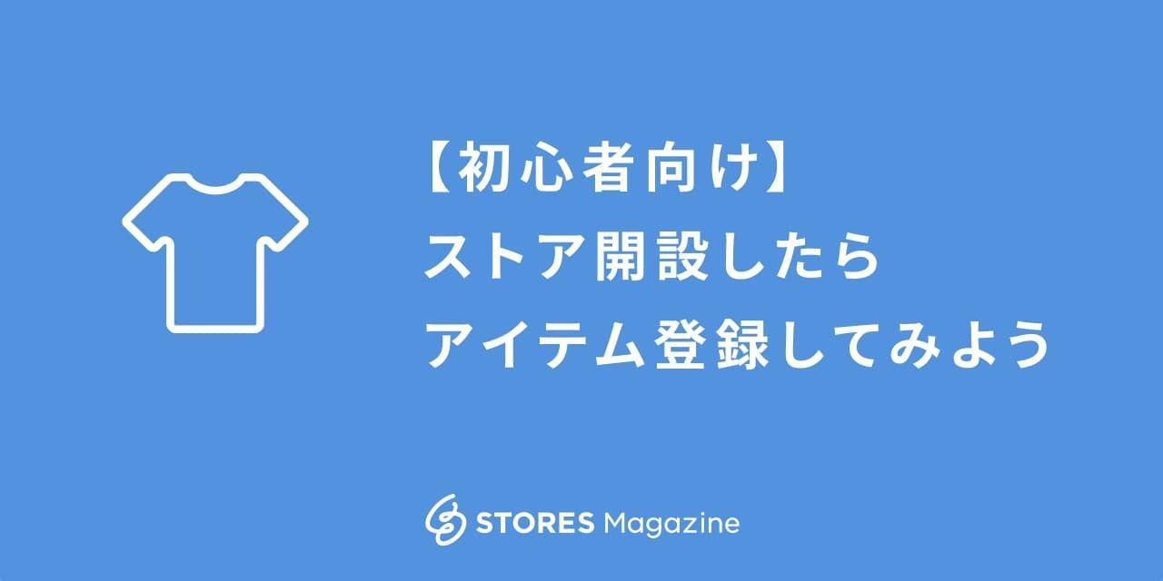 f:id:storesblog:20200911163426j:plain