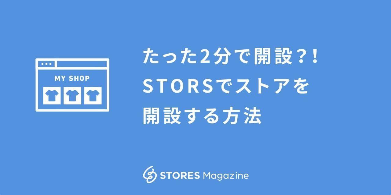 f:id:storesblog:20200911163757j:plain