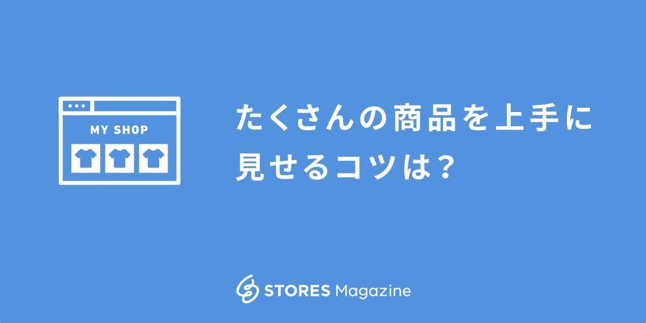 f:id:storesblog:20200911171144j:plain