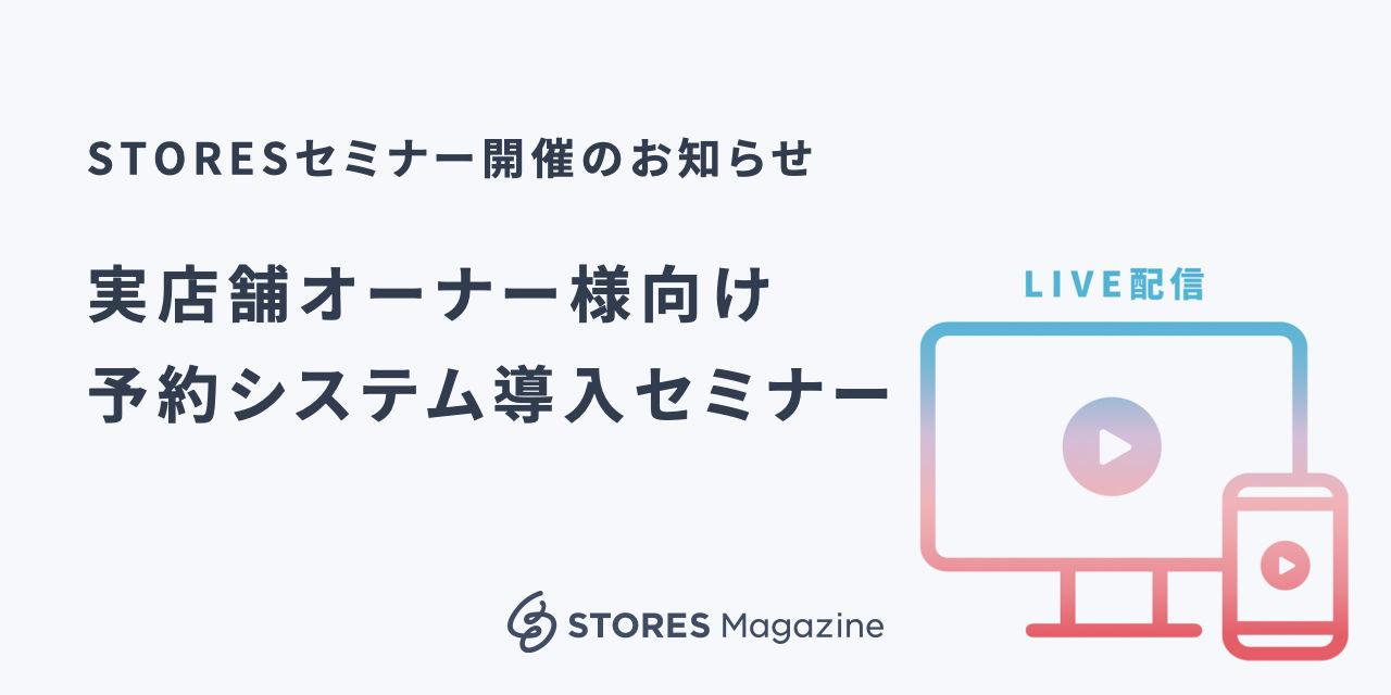 f:id:storesblog:20200915113239j:plain