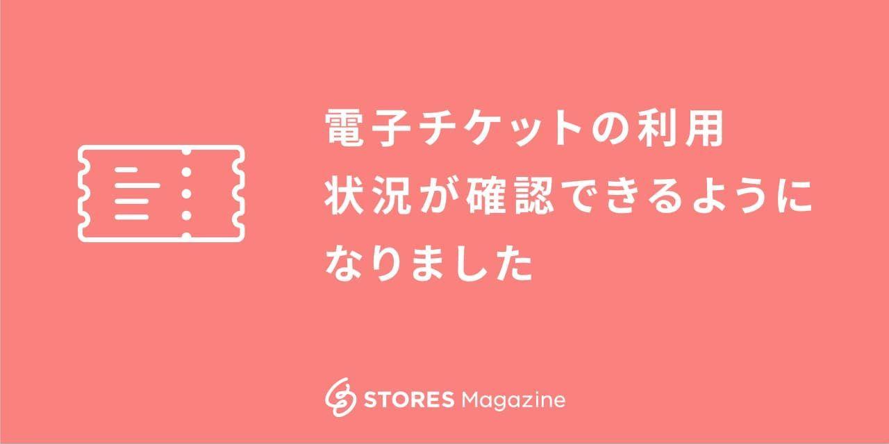f:id:storesblog:20200915133342j:plain