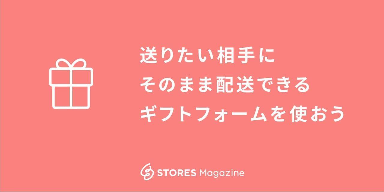 f:id:storesblog:20200915133639j:plain