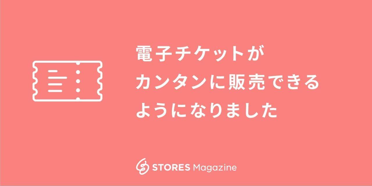 f:id:storesblog:20200915133759j:plain
