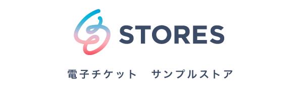 f:id:storesblog:20200915133940p:plain