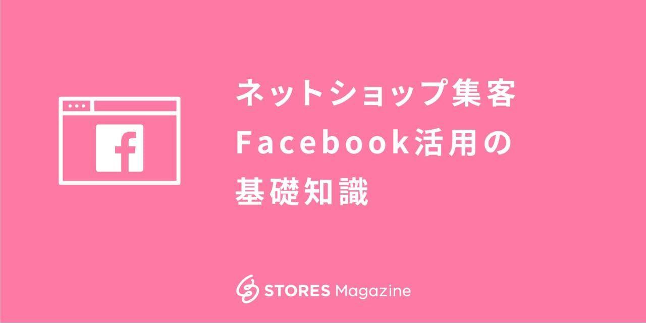 f:id:storesblog:20200915134322j:plain