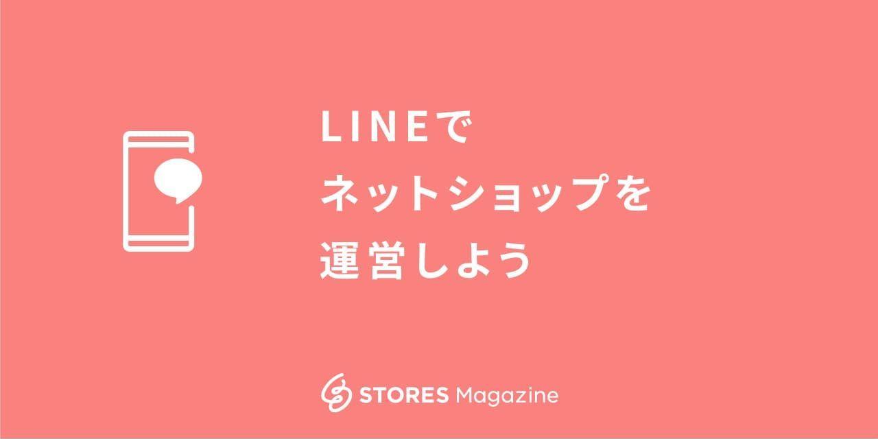 f:id:storesblog:20200915134822j:plain