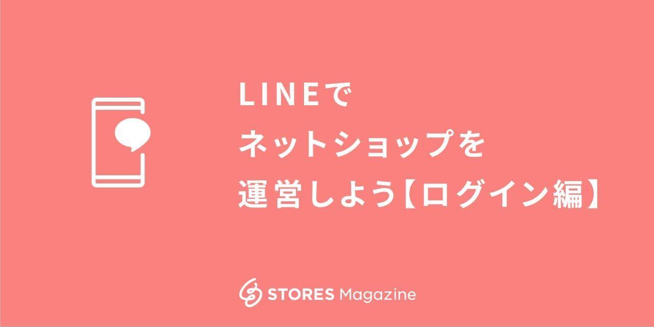 f:id:storesblog:20200915134941j:plain