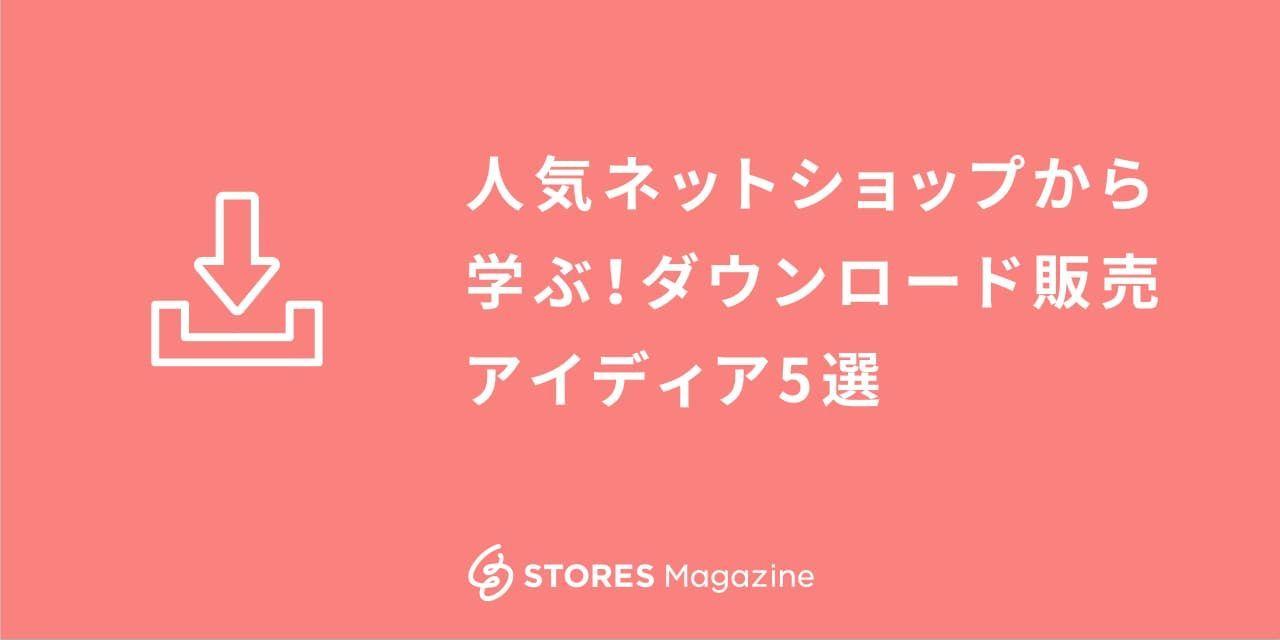 f:id:storesblog:20200915135021j:plain