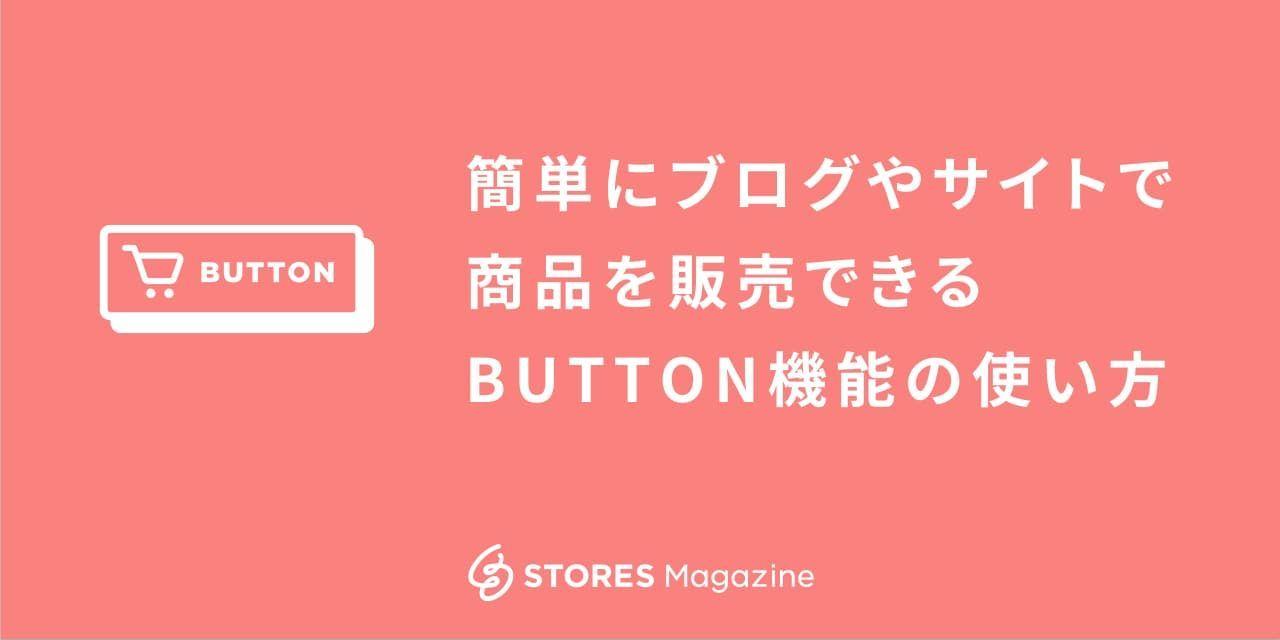 f:id:storesblog:20200915135403j:plain