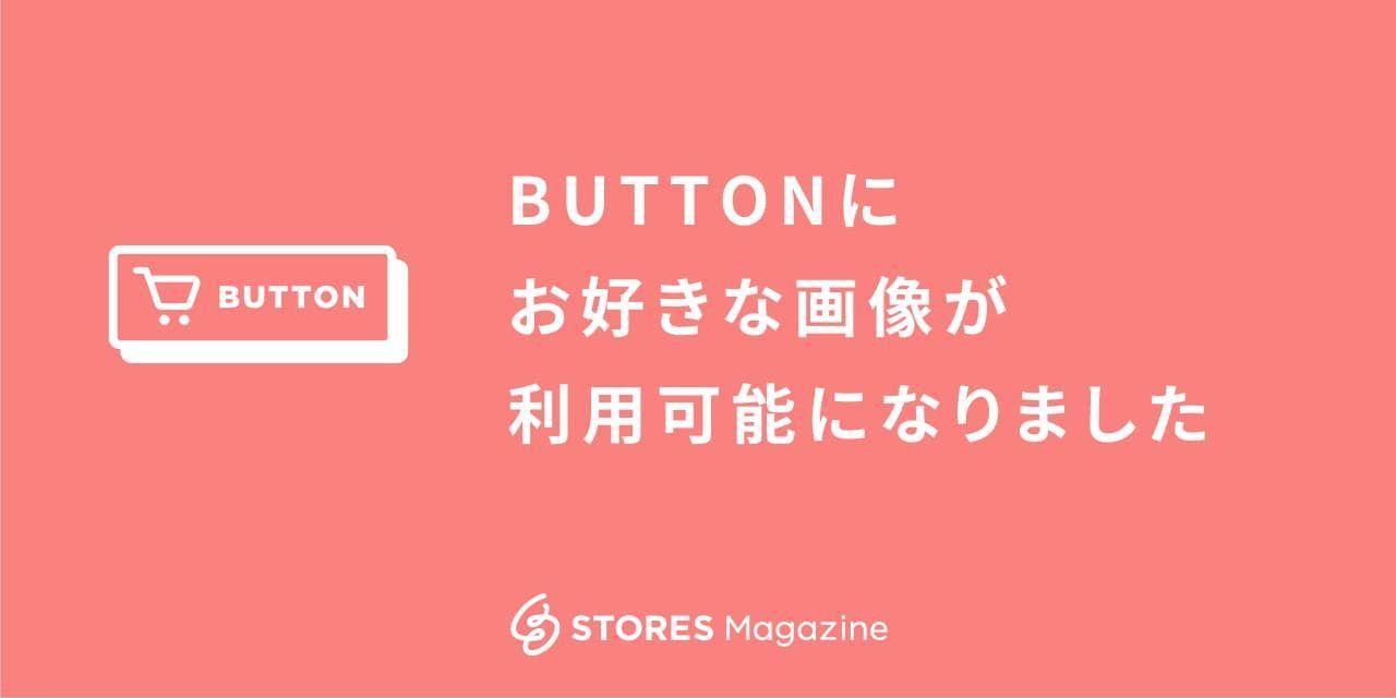 f:id:storesblog:20200915135546j:plain