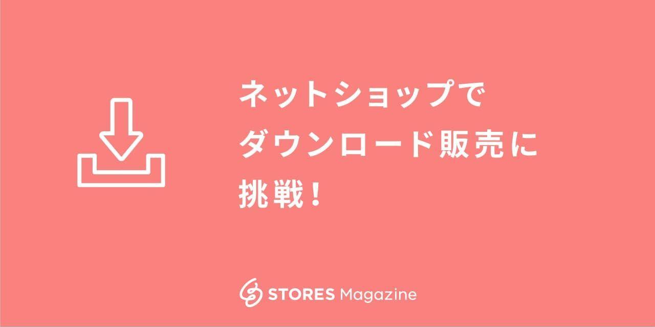 f:id:storesblog:20200915135937j:plain