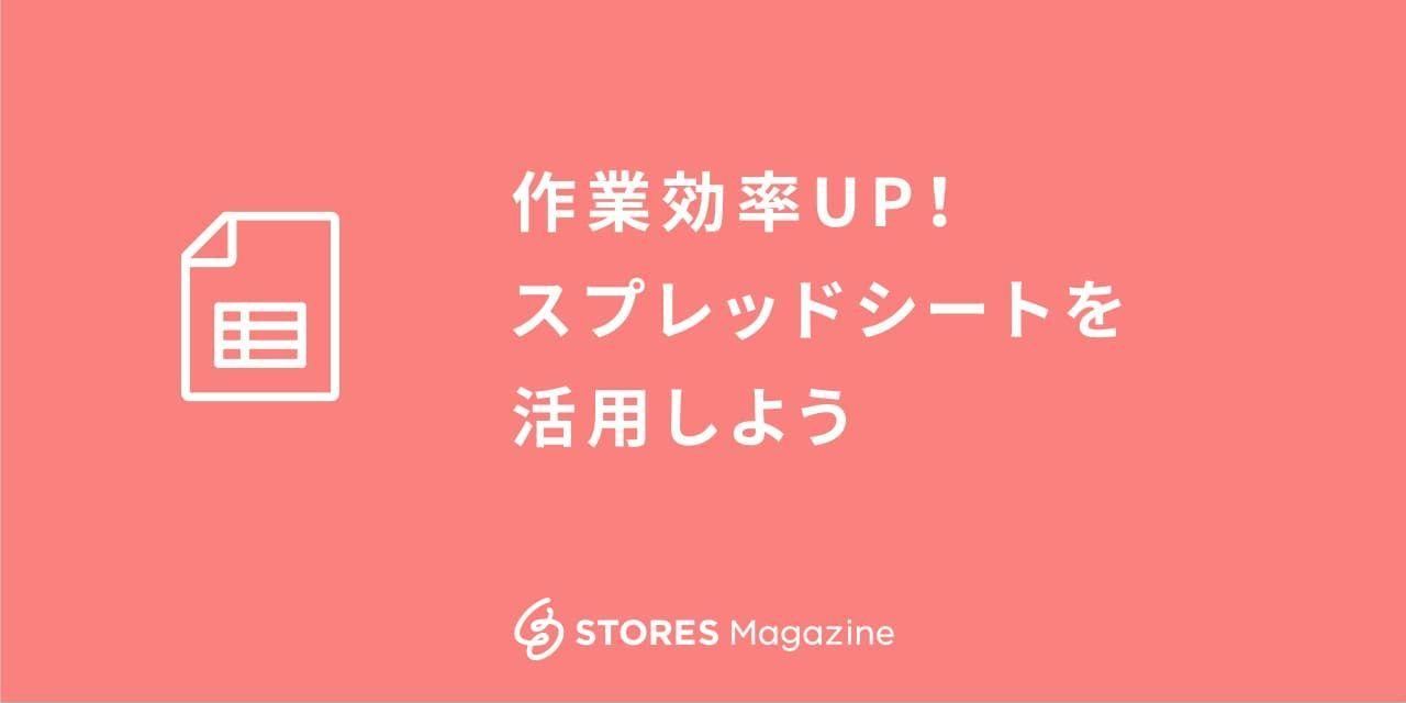 f:id:storesblog:20200915141947j:plain