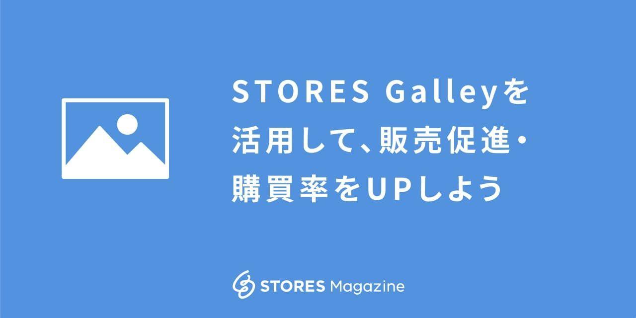 f:id:storesblog:20200915142249j:plain