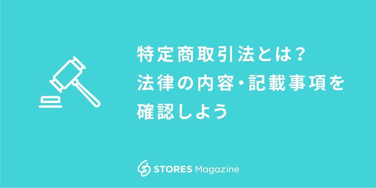 f:id:storesblog:20200915143221j:plain