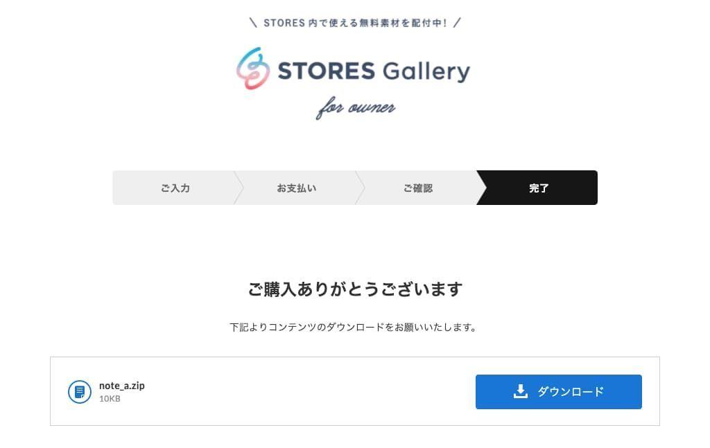 f:id:storesblog:20200916134354j:plain