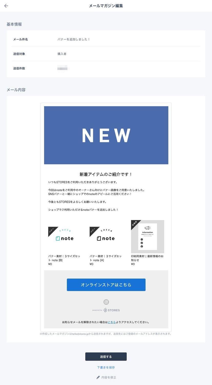 f:id:storesblog:20200916144413j:plain