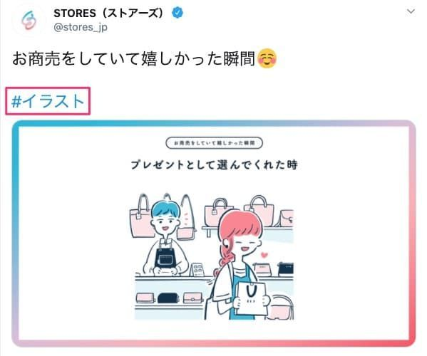 f:id:storesblog:20200916155030j:plain