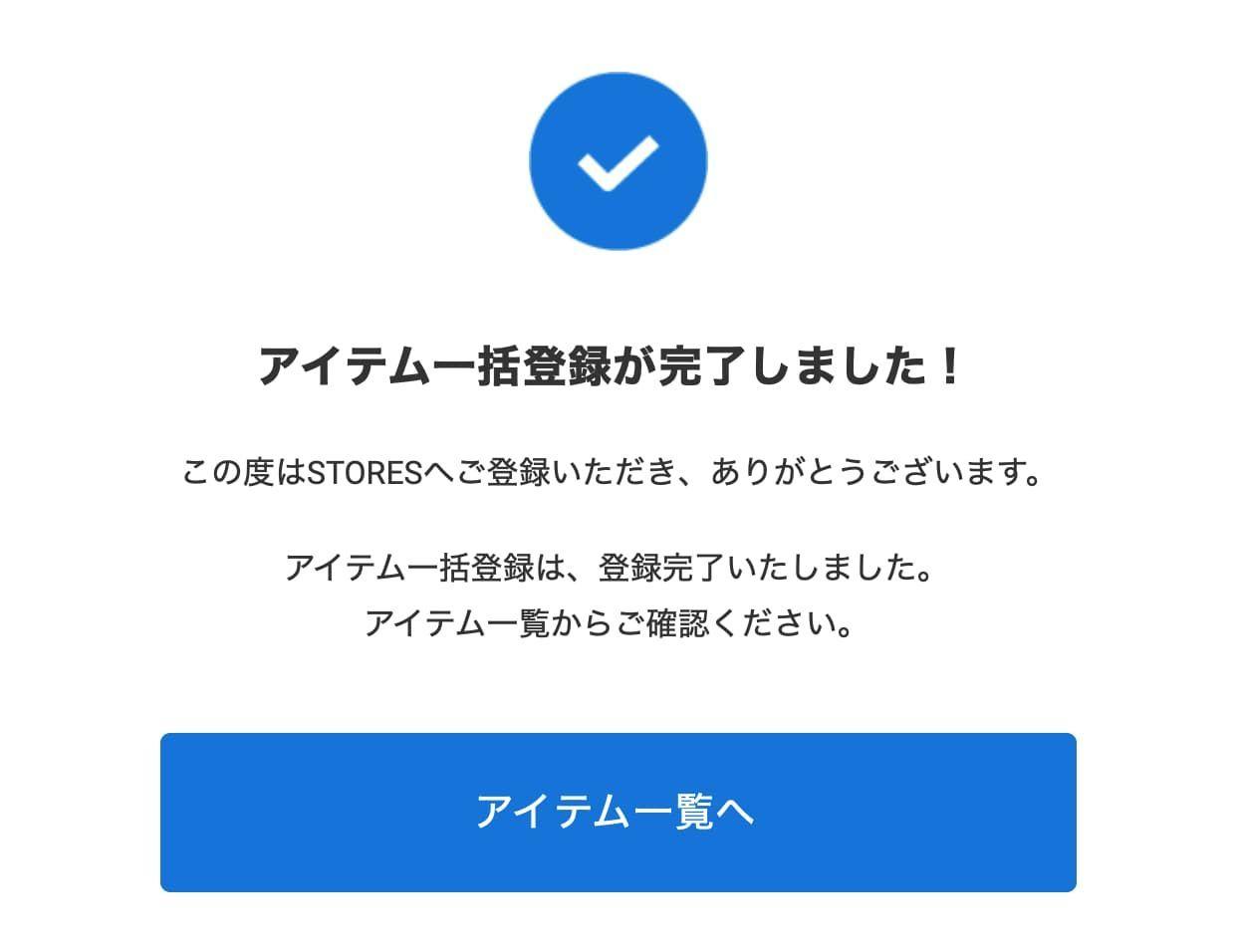 f:id:storesblog:20200917150046j:plain
