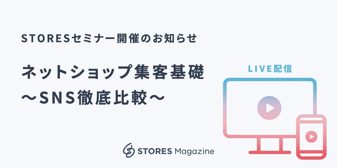 f:id:storesblog:20200929103209j:plain