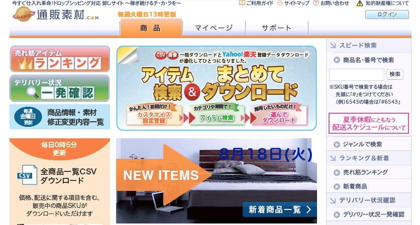通販素材.com