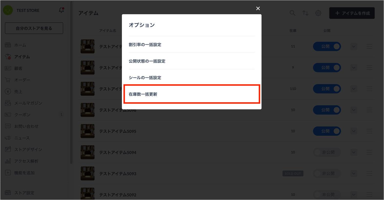 画像:「在庫数一括更新」に目印がついたオプションの画面