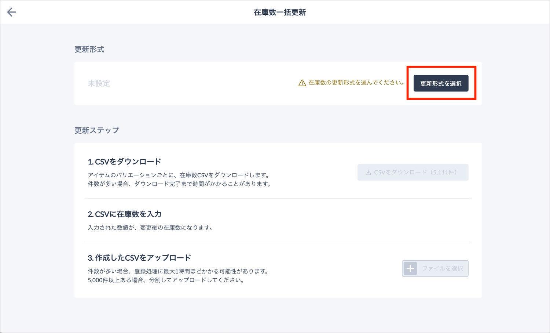 画像:「更新形式を選択」に目印がついた在庫数一括更新ページ
