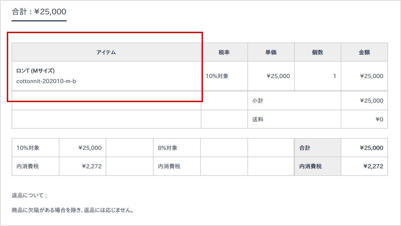 画像:品番が追加された納品書PDF