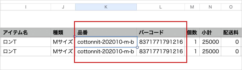 画像:品番とバーコードが追加されたオーダーCSV