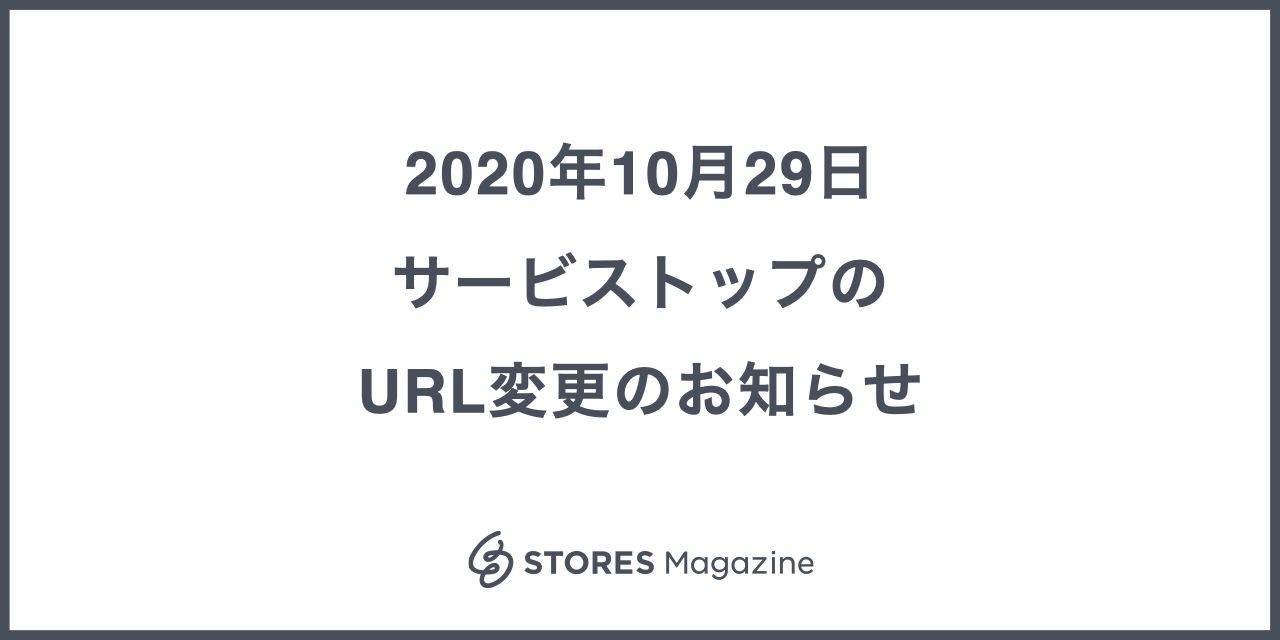 f:id:storesblog:20201029145555j:plain