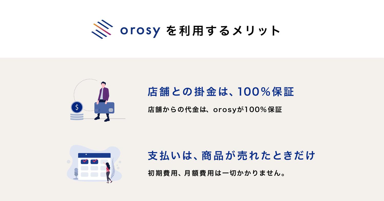 orosyのメリット