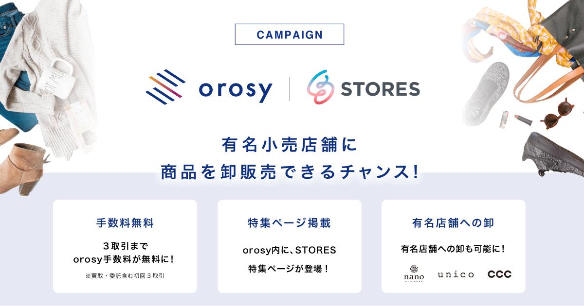 orosy STORES 卸支援キャンペーン詳細