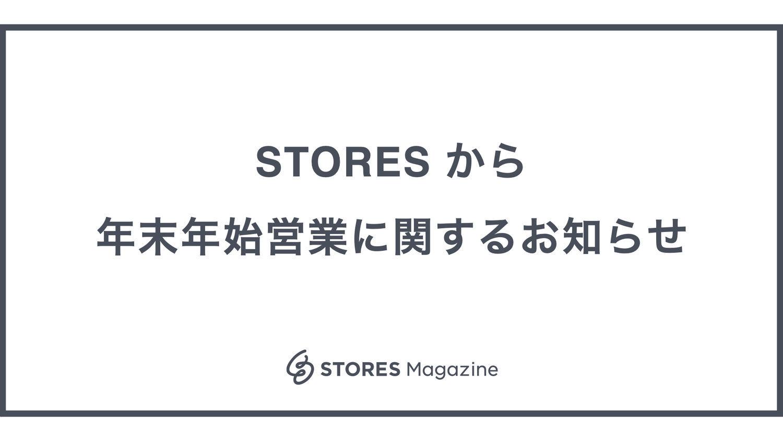 f:id:storesblog:20201214182632j:plain