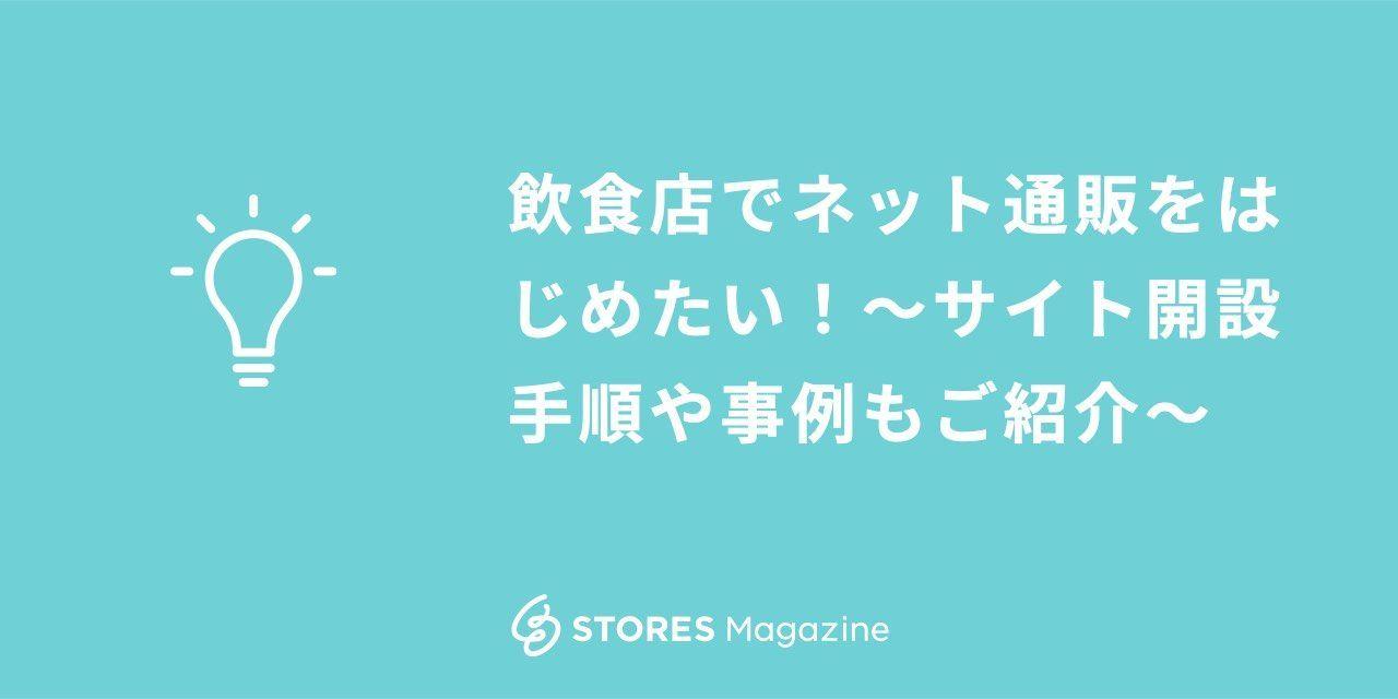 飲食店でネット通販をはじめたい!販売サイト・開設手順・事例も全てご紹介