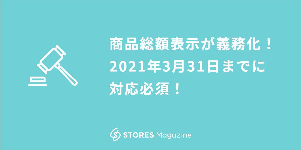 商品の総額表示が義務化。表示方法と注意点は?【2021年3月31日までに対応必須!】